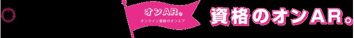桜美林エクステンション資格講座カスタマーサポートセンター
